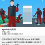 Sony XZ1/XZ1 C version got an update of Android 9.0